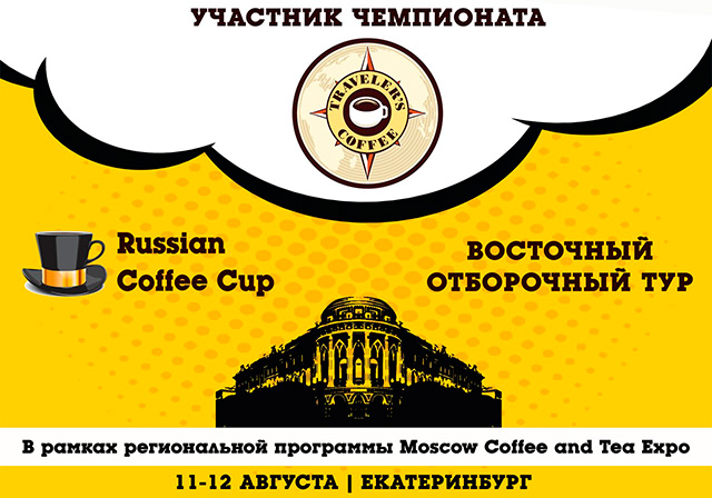 RussianCoffeeCup Cocar Coffee